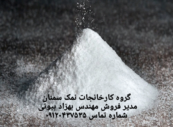 نمک پودری